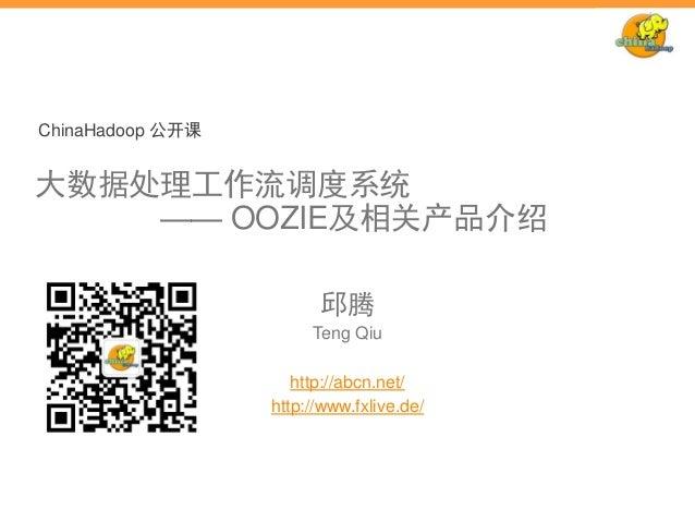 Oozie in Practice - Big Data Workflow Scheduler - Oozie Case Study