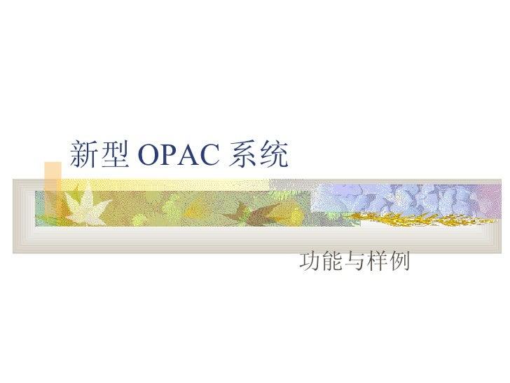 新型OPAC系统:功能与样例