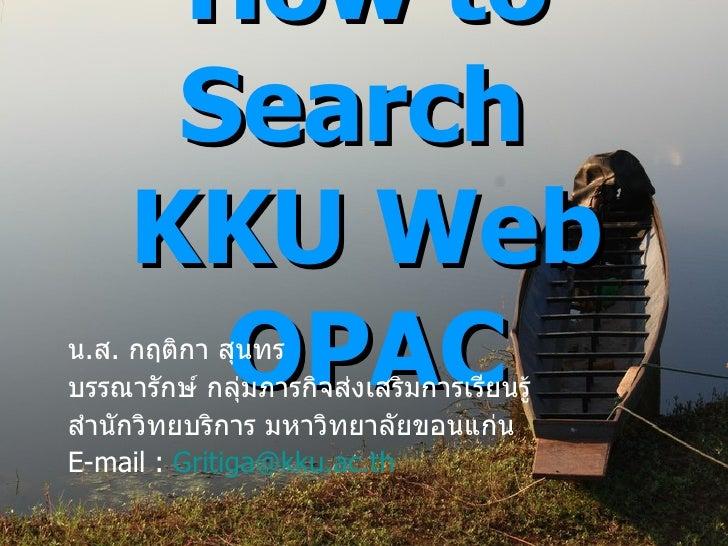 How to Search KKU Web OPAC