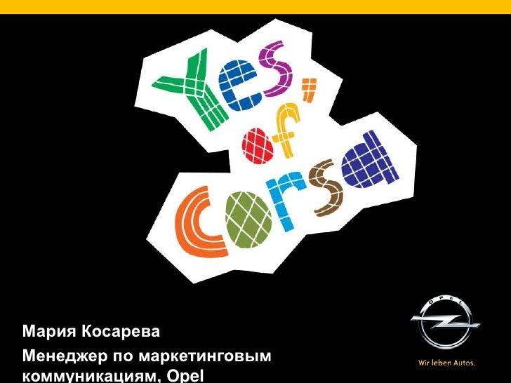 Мария КосареваМенеджер по маркетинговымкоммуникациям, Opel