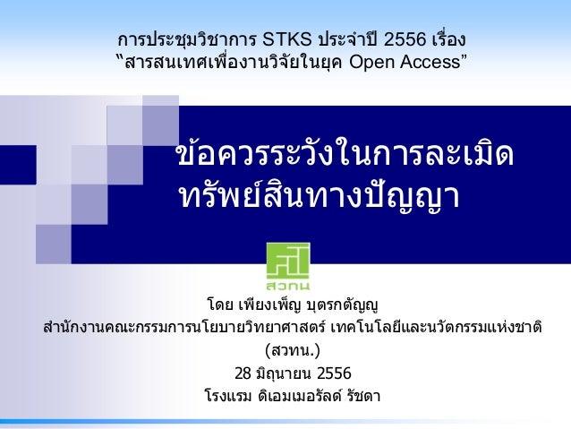Open Access IPs Issue