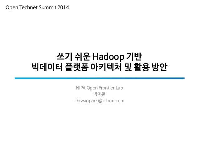 [Open Technet Summit 2014] 쓰기 쉬운 Hadoop 기반 빅데이터 플랫폼 아키텍처 및 활용 방안