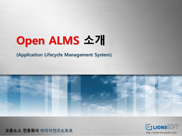 Open ALMS 소개 (Application Lifecycle Management System)  오픈소스 전문회사 ㈜라이언즈소프트  http://www.lionssoft.co.kr