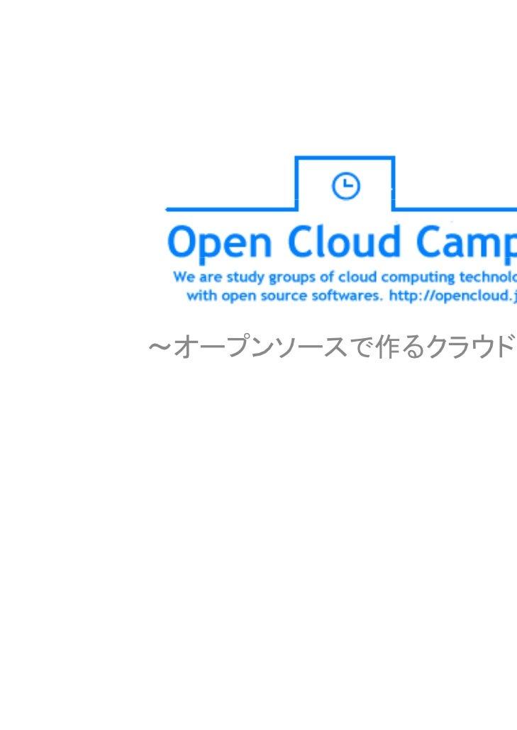 ~オープンソースで作るクラウド環境~