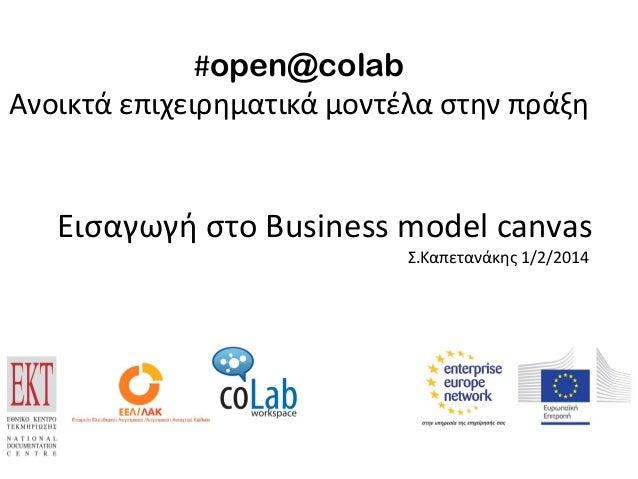 #open@colab Ανοικτά επιχειρηματικά μοντέλα στην πράξη  Εισαγωγή στο Business model canvas Σ.Καπετανάκης 1/2/2014