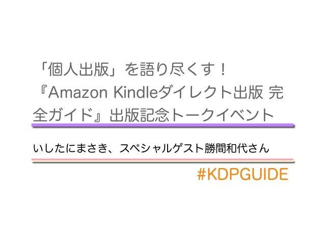 「個人出版」を語り尽くす!『Amazon Kindleダイレクト出版 完全ガイド』出版記念トークイベントいしたにまさき、スペシャルゲスト勝間和代さん#KDPGUIDE