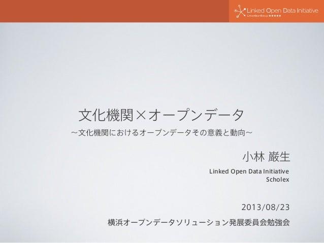文化機関×オープンデータ