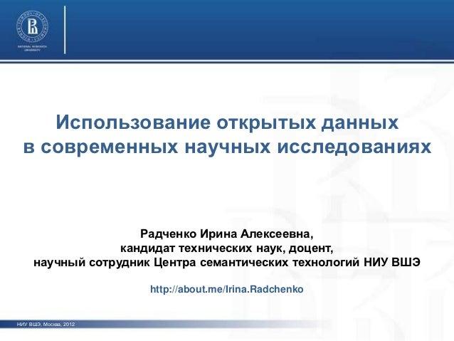 Использование открытых данных в современных научных исследованиях                     Радченко Ирина Алексеевна,          ...