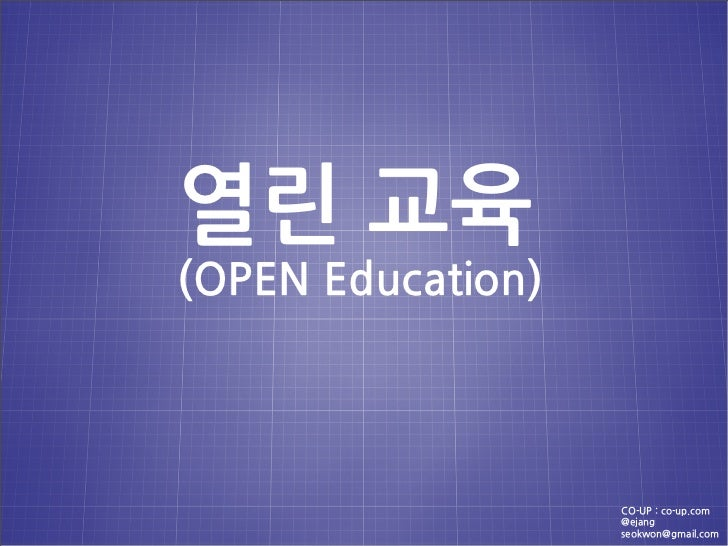 열린교육(OPENEducation)                          CO-UP:co-up.com                          @ejang                          seok...