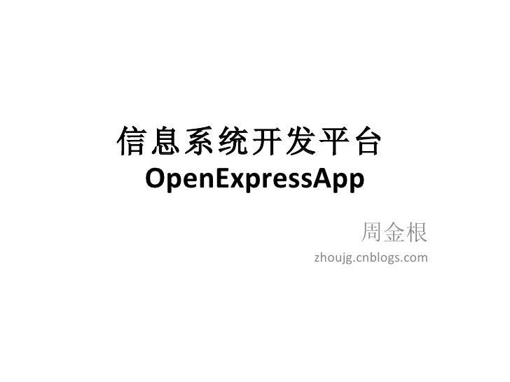 信息系统开发平台 OpenExpressApp 周金根 zhoujg.cnblogs.com