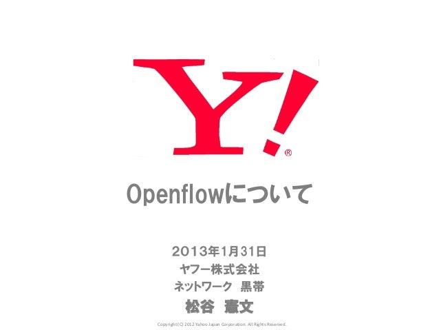 Openflow実験