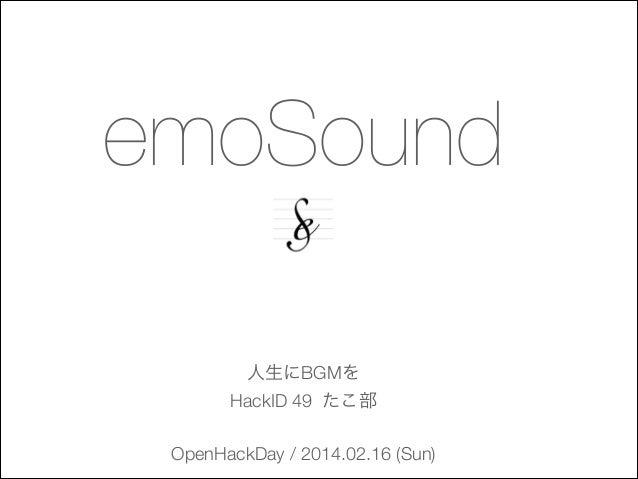 emoSound by たこ部 | OpenHackDay2