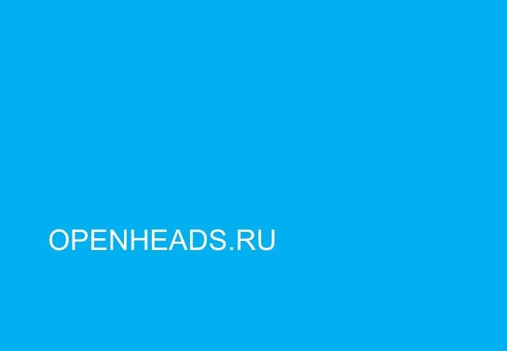 OPENHEADS.RU