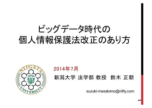 suzuki-masatomo@nifty.com