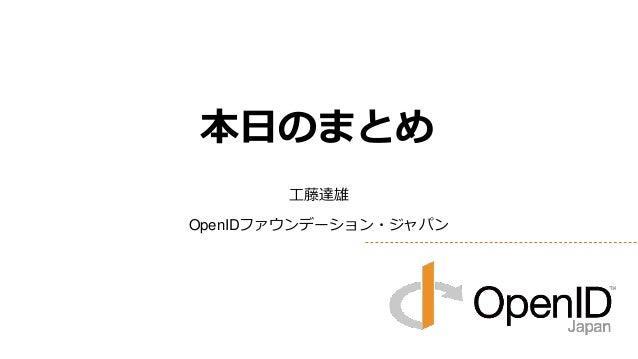 本日のまとめ 工藤達雄 OpenIDファウンデーション・ジャパン
