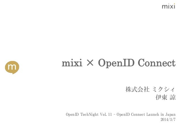 OpenID-TechNight-11-LT-mixi