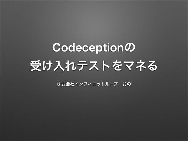 Codeceptionの受け入れテストをマネる