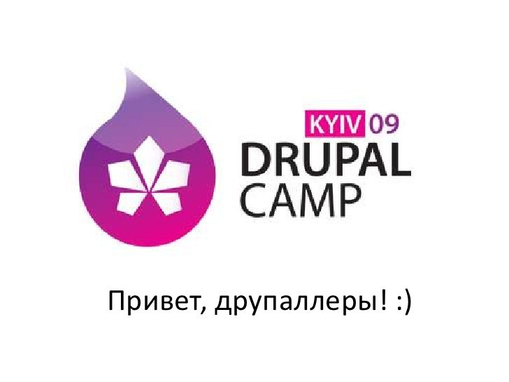 Who is here? DrupalCamp Kyiv 2009 opening