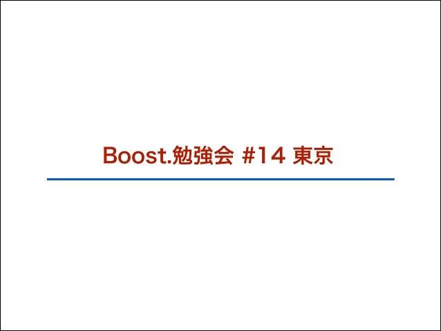 Boost.勉強会 #14 東京