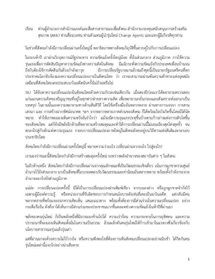 Opening speech : Young leader role in a transition period (in Thai)