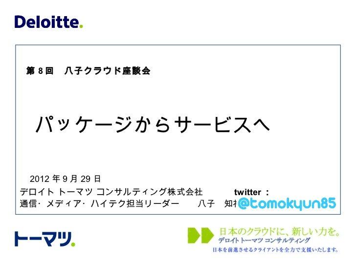 八子クラ Opening talk_120929