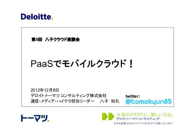 八子クラウド座談会 Opening talk_121208