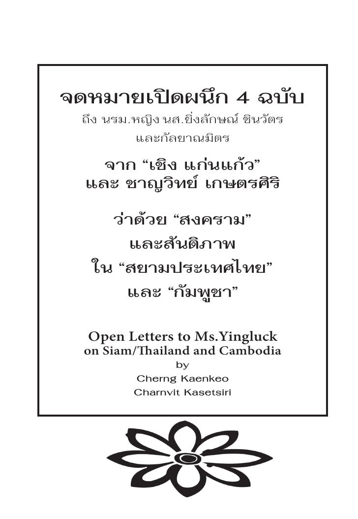 Open letters to PM Yingluck