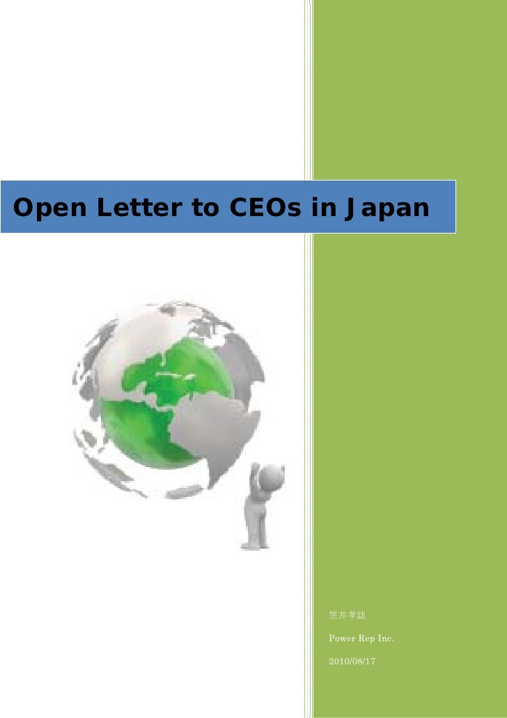 Open Letter to CEOs in Japan                          笠井孝誌                       Power Rep Inc.                       2010...