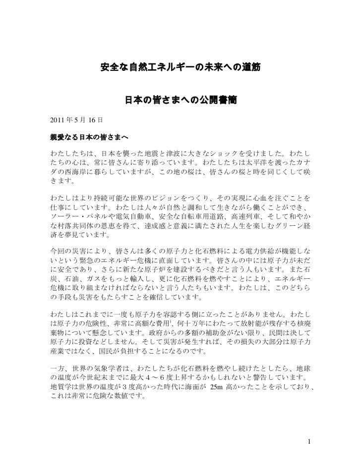 安全な自然エネルギーの未来への道筋                  日本の皆さまへの公開書簡2011 年 5 月 16 日親愛なる日本の皆さまへわたしたちは、日本を襲った地震と津波に大きなショックを受けました。わたしたちの心は、常に皆さんに寄...
