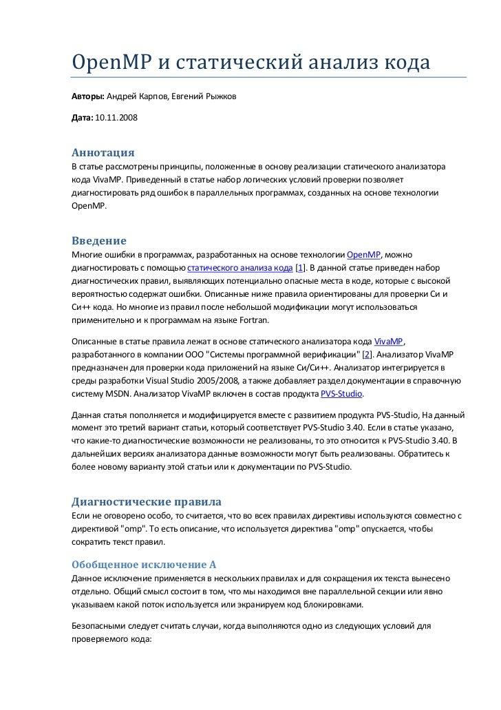 OpenMP и статический анализ кодаАвторы: Андрей Карпов, Евгений РыжковДата: 10.11.2008АннотацияВ статье рассмотрены принцип...