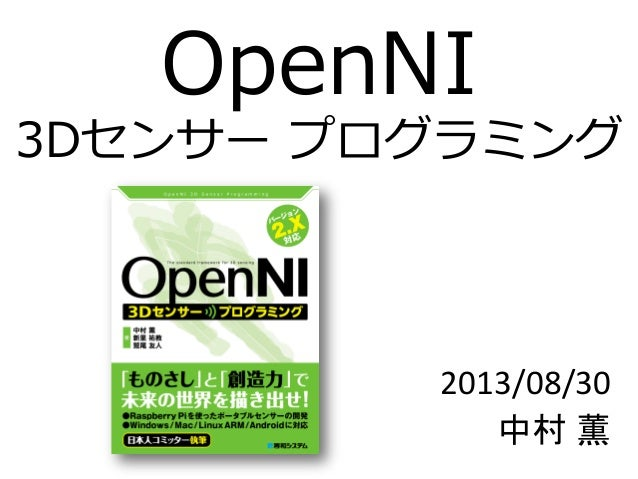 OpenNI 3Dセンサー プログラミング 2013/08/30 中村 薫