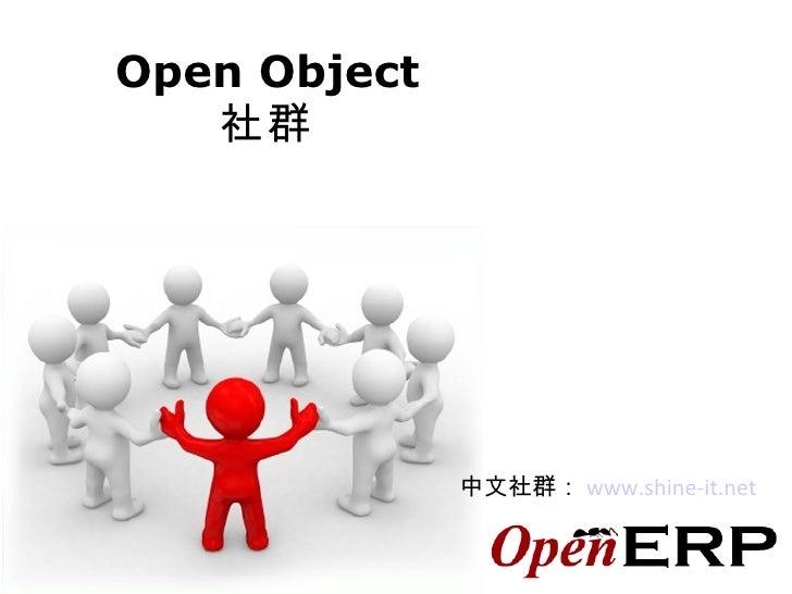 Open Object 社群 中文社群: www.shine-it.net