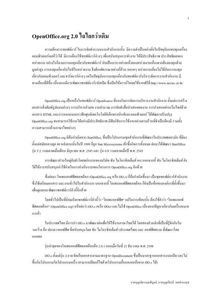 1   OpenOffice.org 2.0 ไฉไลกวาเดิม           ความตองการซอฟตแวร ในการจัดทําระบบงานสํานักงานนั้น มีความจําเปนอยางยิ่งใ...