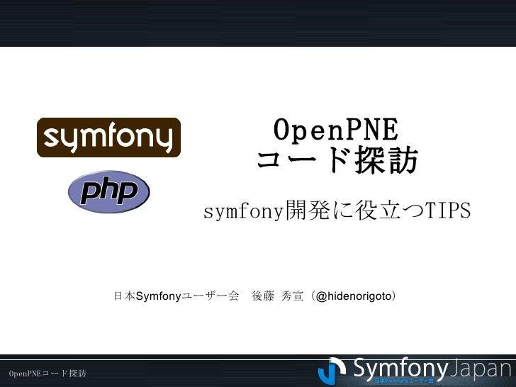 OpenPNE コード探訪 symfony 開発に役立つ TIPS 日本Symfonyユーザー会 後藤 秀宣(@hidenorigoto)
