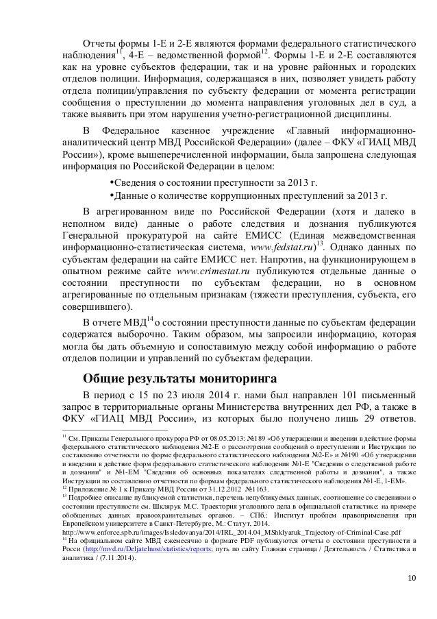 Инструкция По Составлению Отчета 1-е - фото 8