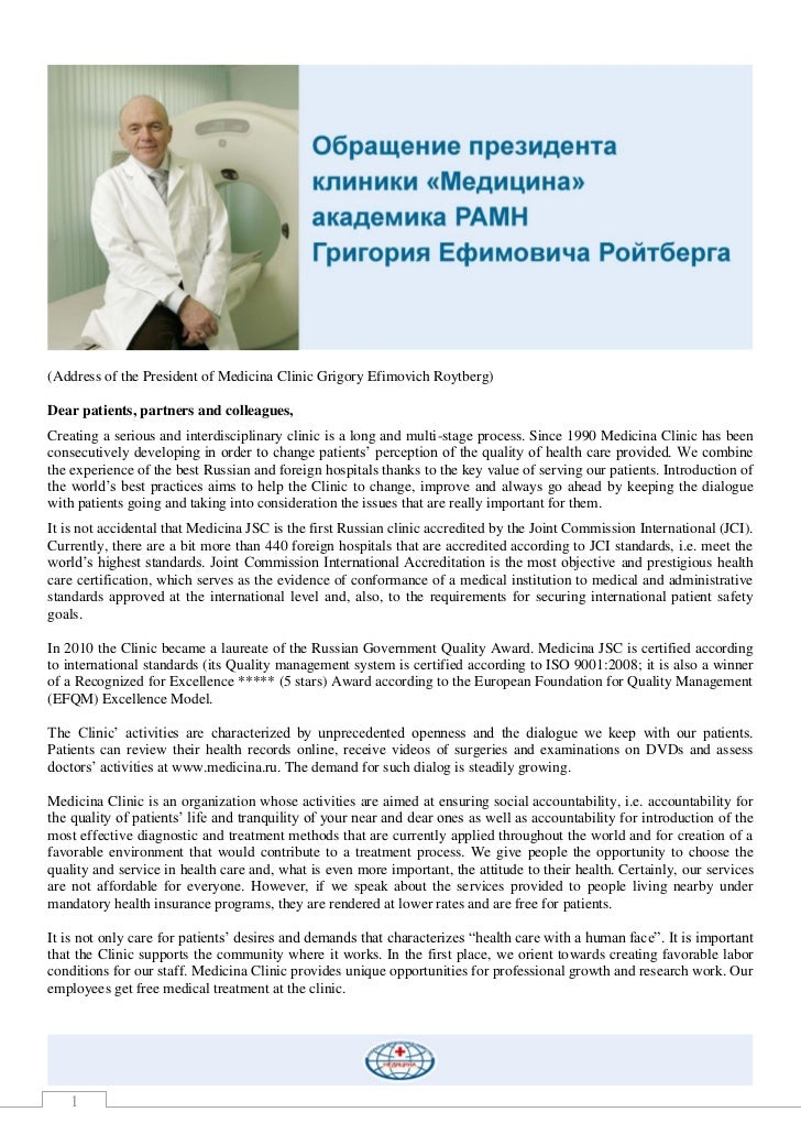 (Address of the President of Medicina Clinic Grigory Efimovich Roytberg)Dear patients, partners and colleagues,Creating a ...