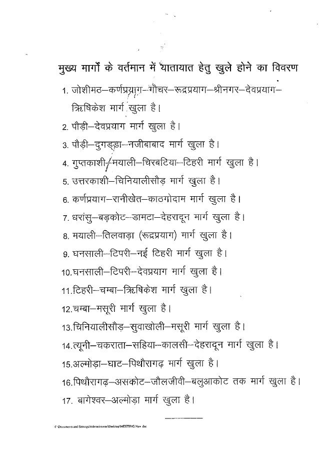 Open road information in uttarakhand
