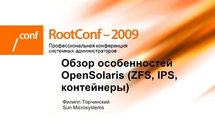 торчинский Open Solaris