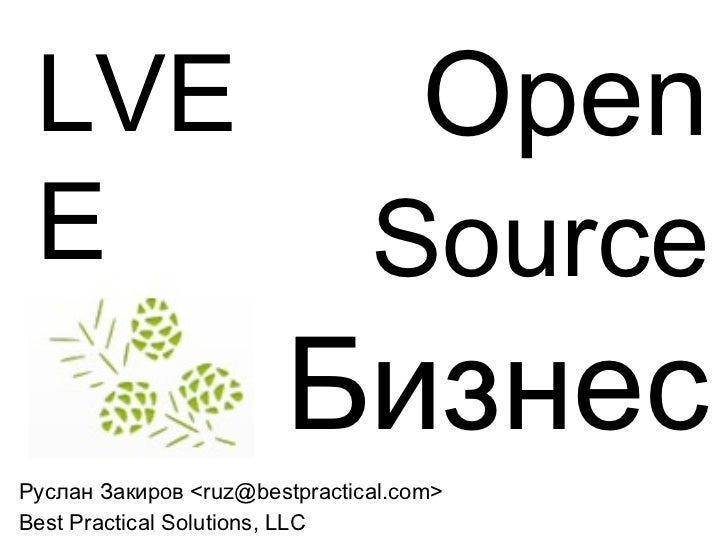 Open Source   Бизнес Руслан Закиров < [email_address] > Best Practical Solutions, LLC LVEE 2011
