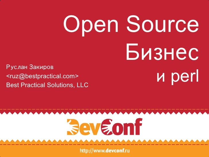 Open Source Руслан Закиров                         Бизнес <ruz@bestpractical.com> Best Practical Solutions, LLC           ...
