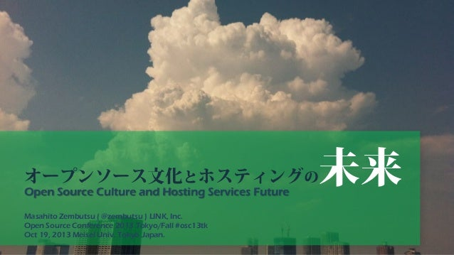 未来  オープンソース文化とホスティングの Open Source Culture and Hosting Services Future Masahito Zembutsu ( @zembutsu ) LINK, Inc. Open Sour...