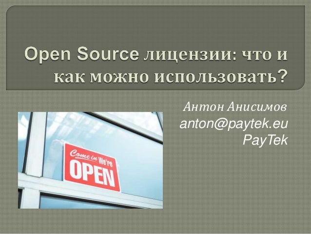 About Open Source Licenses