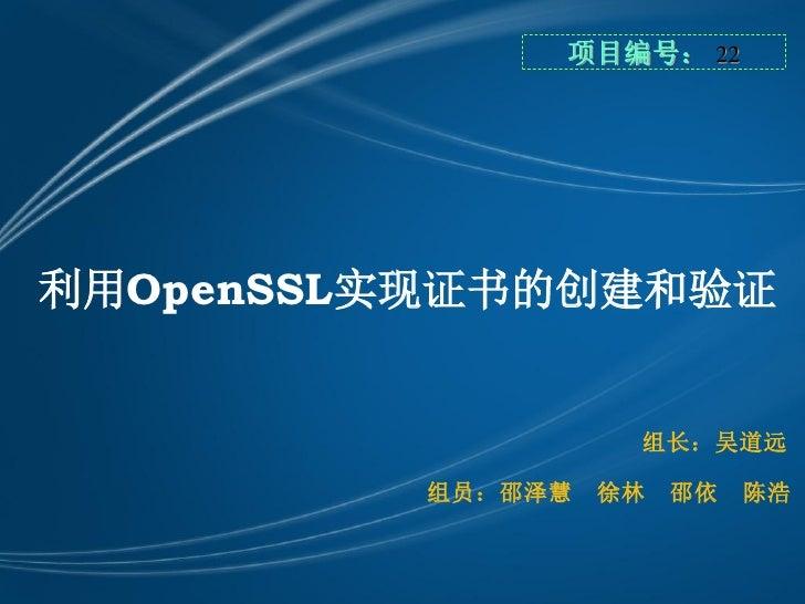 利用OpenSSL创建并验证证书