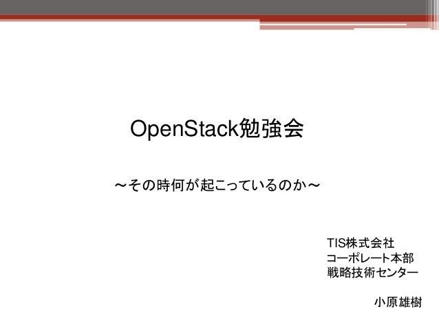 OpenStack勉強会