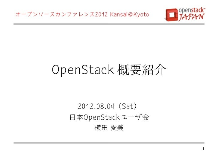 OpenStack Abstract @osc2012kyoto