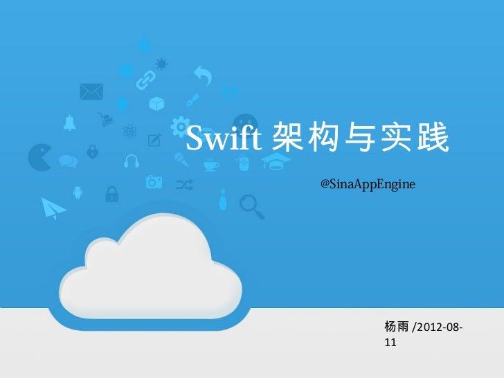 架构与实践Swift 在这里写上你的标题       @SinaAppEngine      副标题文字副标题文字                杨雨 /2012-08-日                   作者名字 /           ...