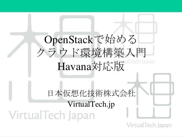 OpenStackで始める クラウド環境構築入門 Havana対応版 日本仮想化技術株式会社 VirtualTech.jp
