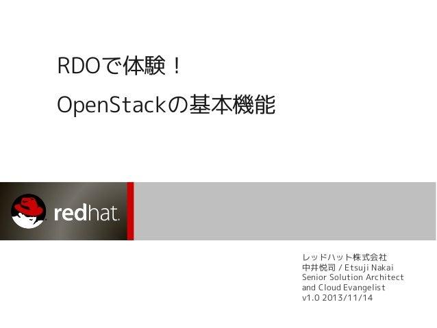 RDOで体験! OpenStackの基本機能  レッドハット株式会社 中井悦司 / Etsuji Nakai Senior Solution Architect and Cloud Evangelist v1.0 2013/11/14