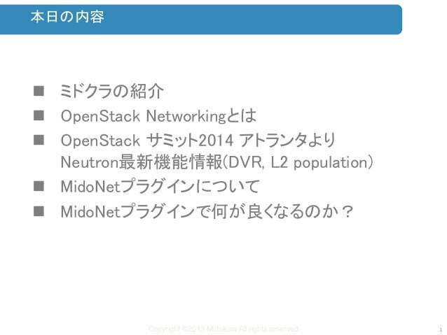 Copyright ©2013 Midokura All rights reserved  本日の内容	 1	    n  ミドクラの紹介	 n  OpenStack Networkingとは	 n  OpenStack サミット2014...