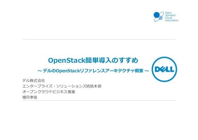 OpenStack簡単導⼊のすすめ    〜 デルのOpenStackリファレンスアーキテクチャ概要 〜デル株式会社エンタープライズ・ソリューションズ統括本部オープンクラウドビジネス推進増⽉孝信